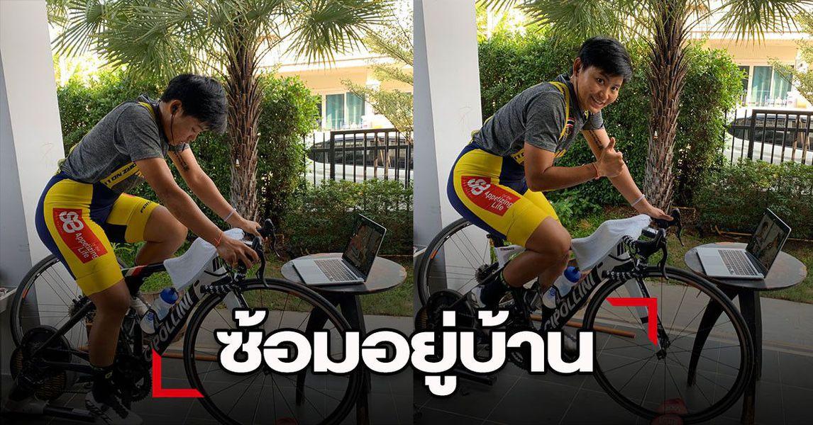 """""""จุฑาธิป"""" นักปั่นทีมชาติไทยซ้อมอยู่บ้านก็ฟิตได้ ห่างไกลโควิด-19"""