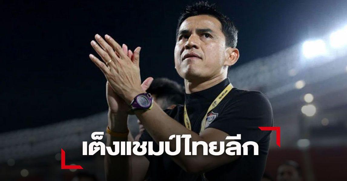 ซิโก้ ยกทีมนี้คือเต็ง 1 ที่จะคว้าแชมป์ไทยลีก 2020
